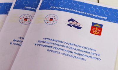 Открытая региональная конференция